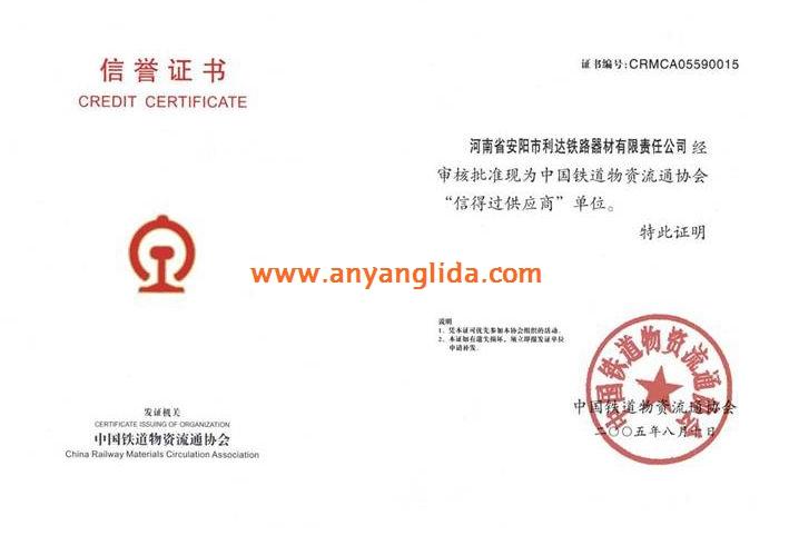 中国铁道物资流通协会信誉证书