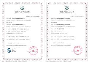 铁路产品认证书