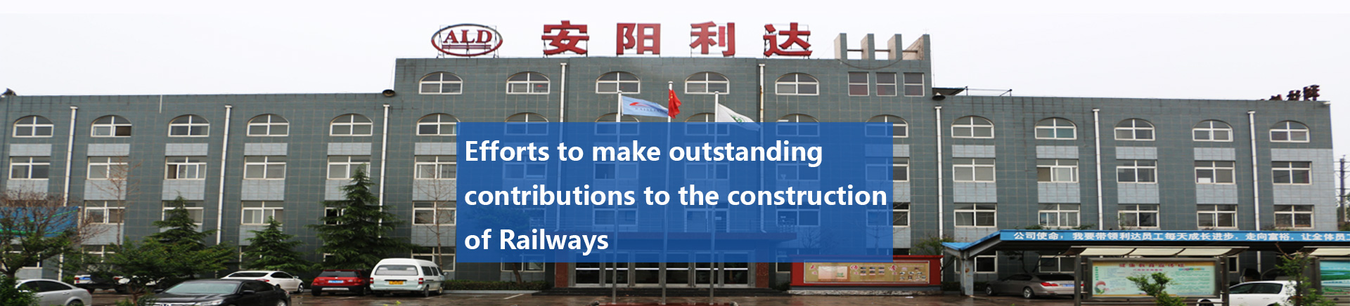AnYang lida railway equipment CO.,LTD